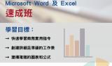 3 小時 Microsoft Word 及 Excel 速成班
